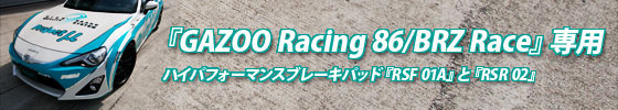 『GAZOO Racing 86/BRZ Race』