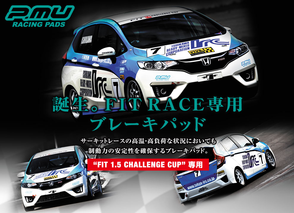 FIT 1.5 CHALLENGE CUP 専用モデル
