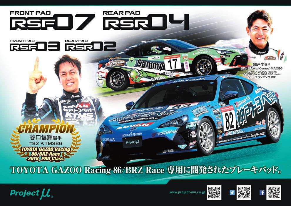 TOYOTA GAZOO Racing 86/BRZ Race 専用モデル