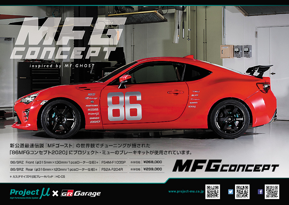 MF-Gコンセプト